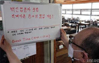 [코로나19] 다시 뛰는 서울, 함께 극복하는 코로나19