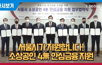 소상공인 4無 안심금융 지원 업무협약식