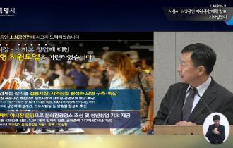 서울시 소상공인 지원 종합계획 발표