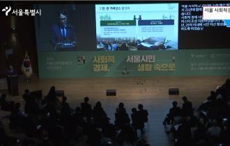 서울 사회적경제 활성화 2.0 비전 선포식