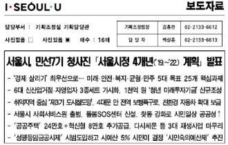 서울시, 민선7기 청사진 서울시정 4개년(19~22) 계획 발표