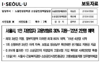 (석간) 서울시, 1인 자영업자 고용보험료 30% 지원…'22년 2만명 혜택