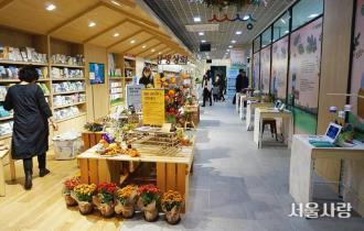 [착한소비, 착한경제] 긍정적인 소비 현장 ① 착한 경제 이야기