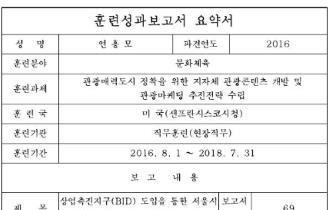 상업촉진지구(BID) 도입을 통한 서울시 관광특구 활성화 방안에 관한 연구
