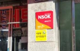 10년간 영업보장, 임대료 5%이하 인상…서울형 장기안심상가 선정
