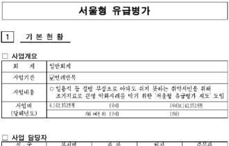 (2019) 서울형 유급병가