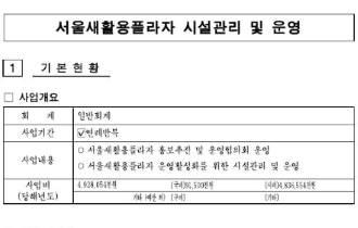(2019) 서울새활용플라자 시설관리 및 운영