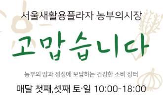 서울새활용플라자 주말문화행사'새활용 캠프','농부의 시장'개최