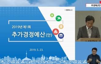 서울시민의 세금 이렇게 쓰입니다 |2조 8657억 원 추가경정예산(안)
