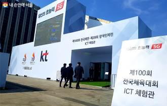 전국체전 ICT 홍보체험관 운영 계획