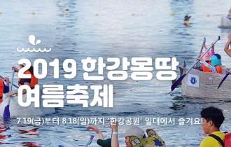 한강몽땅 여름축제 2019