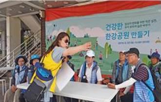 봉사와 체험을 몽땅 몽땅'한강 여름 봉사학교'운영 계획