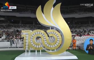 제100회 전국체전 개막식 | 올림픽 급 주제공연 | 화려한 축하공연