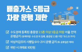 배출가스5등급 차량 저공해사업 확대 추진