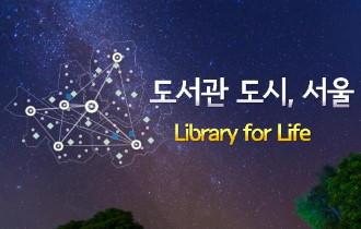 (엠바고11시)(기자설명회) 서울시, '25년 5개 권역별 '시립도서관'… 정보‧문화 균형발전 앞당긴다
