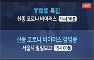 서울시 현황보고 (매일 오후 3시 생방송)