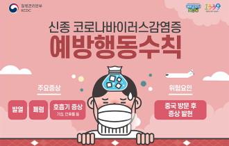 중국 신종 코로나바이러스감염증 국민 감염 예방행동수칙