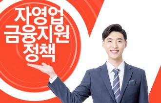 (자료제공) 서울시 자영업자 생존자금 지원 관련 기자회견문(4.23.)