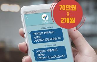 서울시 자영업자·소상공인에 '생존자금' 현금 지원