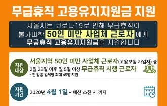 50인 미만 사업체까지 '고용유지지원금' 확대 지원