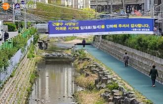 한국인의 정이 가득! 코로나19 착한 캠페인들