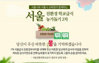 (석간)서울시, 코로나19 피해 농가 지원 '친환경 농산물' 6시간 만에 완판…2차 판매