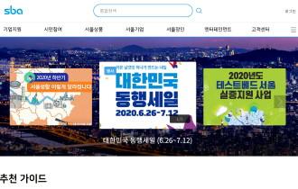 새로운 소통창구 '서울비즈니스플랫폼' 집중 탐구