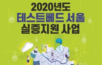 '테스트베드 서울' 사업 기업 모집…최대 5억원 지원