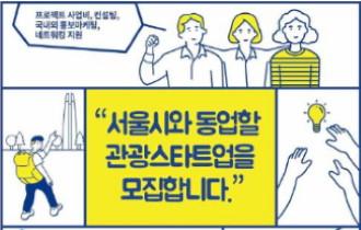 (석간)  서울시, 유망 관광 스타트업 발굴 공모전…총 3억7천 지원