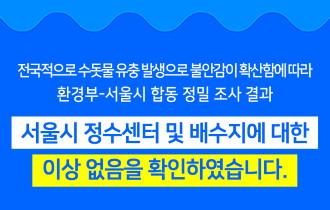 서울시 수돗물 이상 없다…유충 민원은 외부 요인
