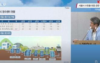 서울시 수돗물 유충 관련 발표 기자설명회