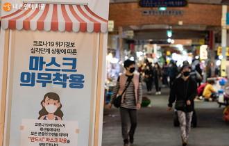 사회적 거리두기 1단계, 서울시 달라지는 방역수칙은?