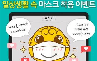 해외 사는 친구에게도 추천! 서울시 마스크 캠페인