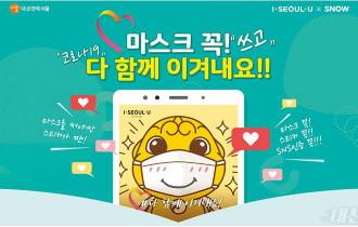 서울을 누려요<br>마스크 쓰고 다함께 코로나19 이겨 내요!