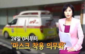 서울시 마스크 착용 의무화 행정명령에 따른 세부지침 안내