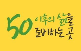 서울시 50플러스 재단 유튜브 채널
