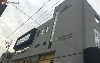 성공적 인생후반전 돕는 '성북50플러스센터' 개관