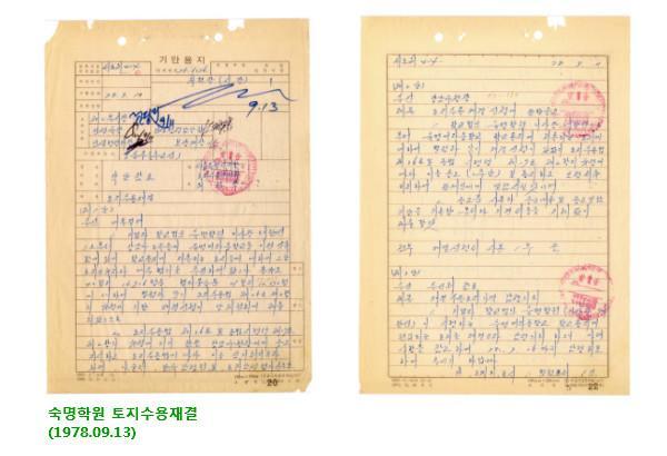 숙명학원 토지수용재결(1978.09.13)