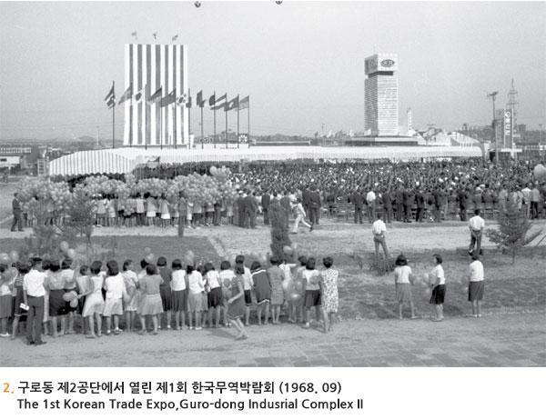 구로동 제2공단에서 열린 제1회 한국무역박람회 (1968. 09) The 1st Korean Trade Expo,Guro-dong Indusrial Complex II