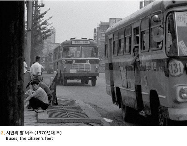 시민의 발 버스 (1970년대 초)Buses, the citizen's feet