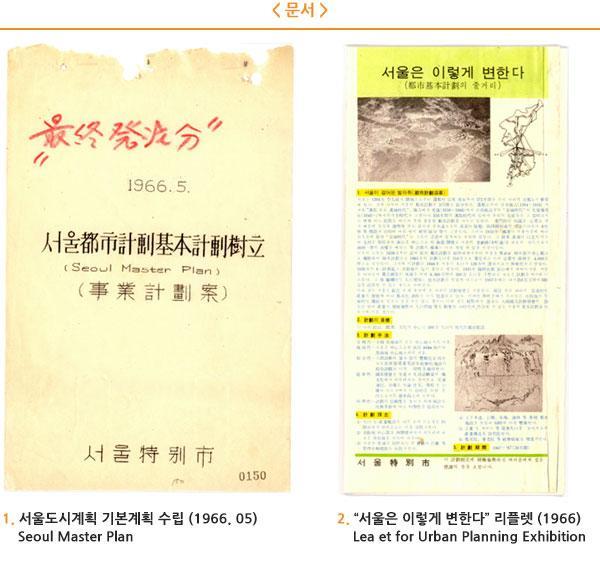 """1. 서울도시계획 기본계획 수립(1966.05) Seoul Master Plan 2. """"서울은 이렇게 변한다"""" 리플렛 (1966) Leaet for Urban Planning Exhibition"""