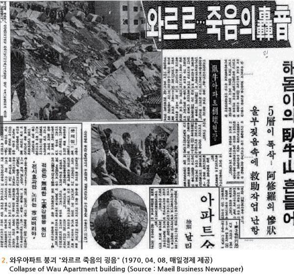 """와우아파트 붕괴 """"와르르 죽음의 굉음"""" (1970. 04. 08. 매일경제 제공) Collapse of Wau Apartment building (Source : Maeil Business Newspaper)"""