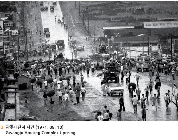 3. 광주대단지 사건 (1971. 08. 10)  Gwangju Housing Complex Uprising