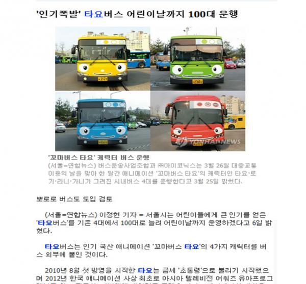연합뉴스 -인기폭발 타요버스 어린이날가지 100대 운행 기사 캡쳐 화면