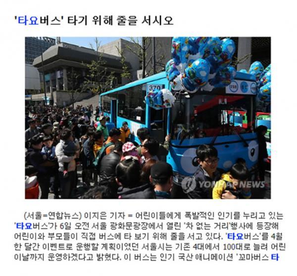 연합뉴스 - 타요버스 타기 위해 줄을 서시오 기사캡쳐 화면