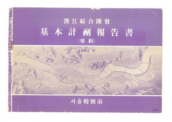 (1983-05-31)한강종합개발 기본계획보고서(요약)