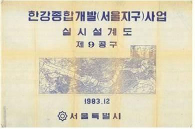 (1983-12-31)한강종합개발 기본계획설계도