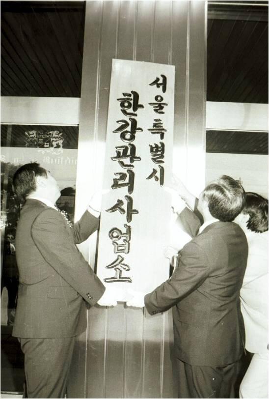 (1986-09-01)한강관리사업소 현판식