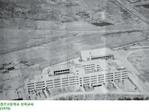 경기고등학교 신축교사(1976)