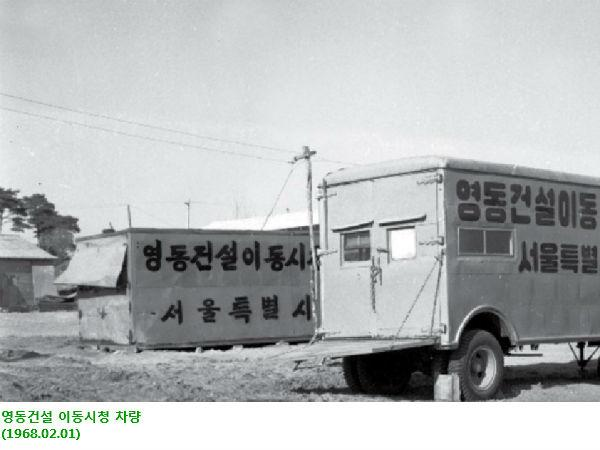영동건설 이동시청 차량(1968-02-01)